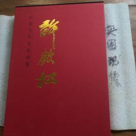 中国当代名家画集. 许钦松
