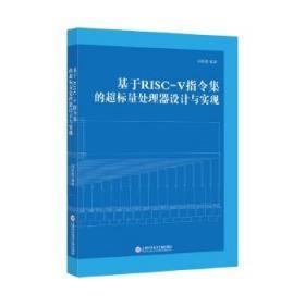 基于RISC-V指令集的超标量处理器设计与实现