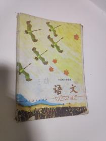 六年制小学课本 语文第一册