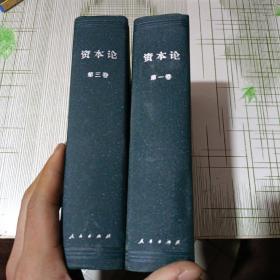 《资本论》(第一卷、第三卷) 精装