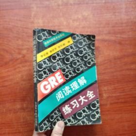 GRE阅读理解练习大全