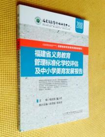 福建省义务教育管理标准化学校评估及中小学美育发展报告