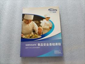 SERVSAFE食品安全基础课程    有少量划线 不影响阅读  请阅图