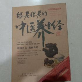 图说健康生活系列·2014牛皮纸版12:很老很老的中医养生经