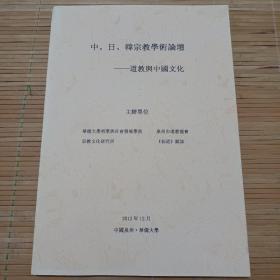 中、日、韩宗教学术论坛 道教与中国文化