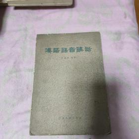 汉语语音讲话