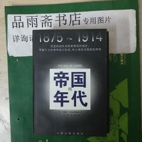帝国的年代 ---汉译大众精品文库