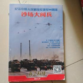 沙场大阅兵-纪念中国人民解放军建军90周年