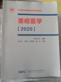 重症医学2020 医学 管向东 中华医学电子音像出版社 9787830051846