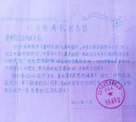 北京市宣武区半步桥小学  红小兵离队纪念信