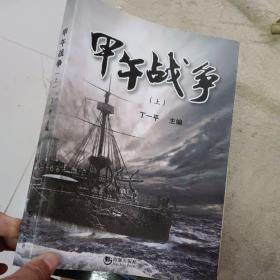 甲午战争(上)