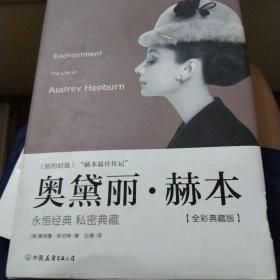 奥黛丽·赫本:全彩典藏本