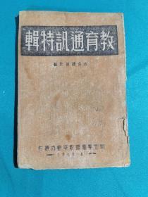 陕甘宁边区新华书店版(教育通讯特辑)