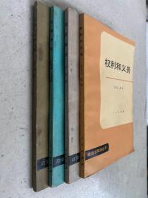 政治学知识丛书:权利和义务、分权学说、历史上的家长制、国家政体(四册合售)