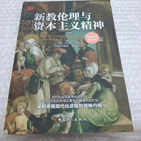 《新教伦理与资本主义精神》