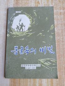 朝鲜原版连环画- 동굴속의비밀(朝鲜文)