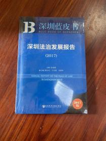 深圳法治发展报告(2017)