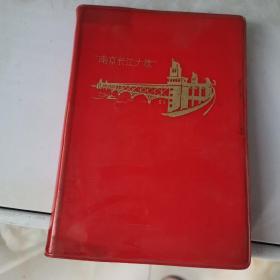 《南京长江大桥》笔记本 有笔记 见图