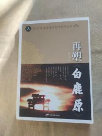霍廷霄电影美术创作系列丛书:再塑《白鹿原》