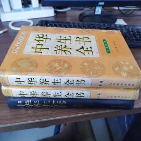 中华养生全书第一 三 四卷