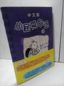 《小屁孩日记》中文版5