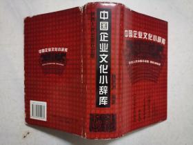精装本:中国企业文化小辞库(品佳,内页无涂画)