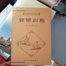 中国古典文化精华 黄帝内经 上