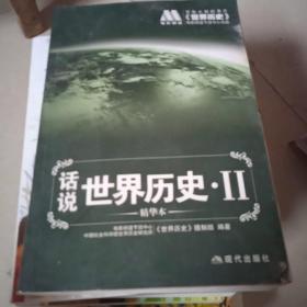 话说世界历史.2【精华本】