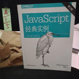 JavaScript经典实例(第2版)