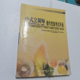 职业技能鉴定国家题库:中式烹调师操作技能考试手册(国家职业资格5级·初级)