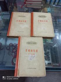 苦难的历程 第一部、第二部、第三部  (共三册) 五十年代老版本精装书籍(外国现代文学名著丛书)
