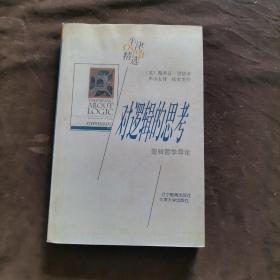 对逻辑的思考 逻辑哲学导论【250】