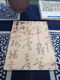 中国书法(2010.01)
