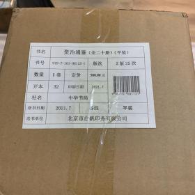 资治通鉴 全二十册 出厂状态 原箱未开 全20册