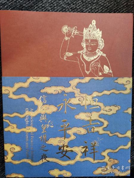 北京保利2021年6月春季拍卖会【恒吉祥 永平安—信仰与皇权之夜】(大开本两册原封)