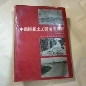 中国膨胀土工程地质研究
