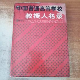 中国普通高等学校教授人名录
