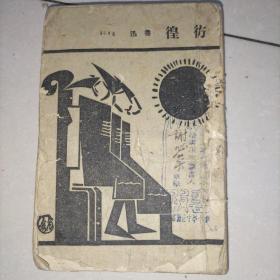 彷徨 鲁迅 民国32年土纸本