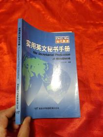 实用英文秘书手册(当代英语系列)    【16开】