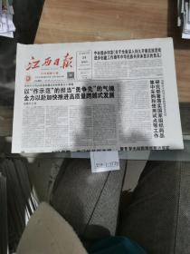 江西日报2019年10月24日,,