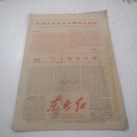 文革时期报纸:东方红(1967年5月,第27,28期)共8版