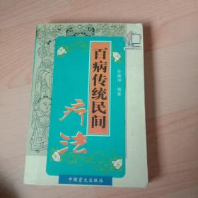 百病传统民间疗法