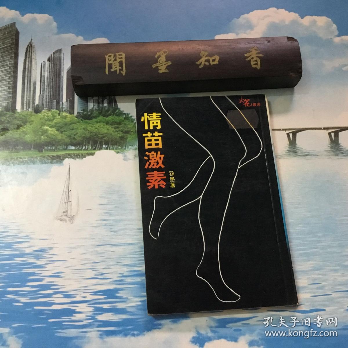 情苗激素  (孙愚 著 博益出版社 1984年初版)