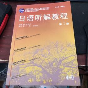 新世纪高等学校日语专业本科生系列教材:日语听解教程1