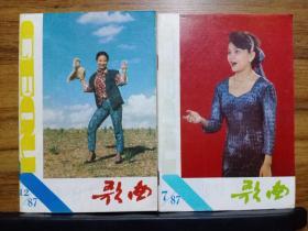 歌曲 1987年第7、12期(2本合售)