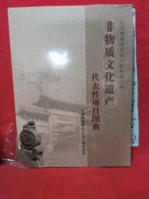 天津市西青区第一批和第二批非物质文化遗产代表性项目图典