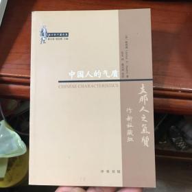 中国人的气质