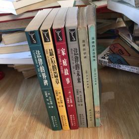 最后的篇章 家庭故事 法律的未来 法律的界碑 法律的正当程序 法律的训诫  全六本合售 详见图