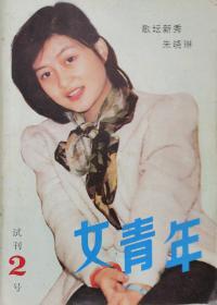 女青年 试刊2号