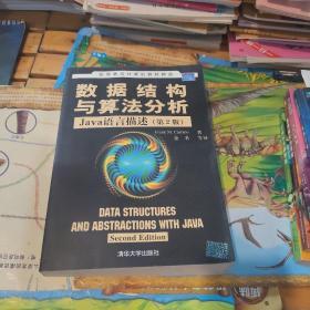 数据结构与算法分析 一版一印